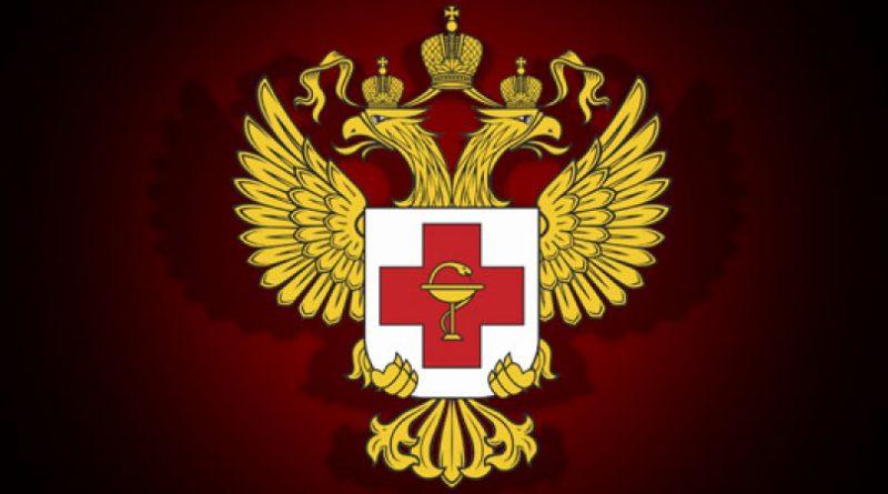минздрав россии герб