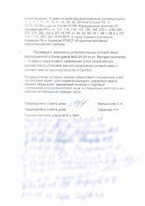 обращение жителей тутаева против вышки 5g