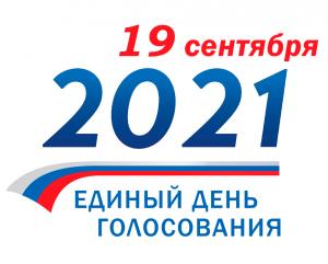 выборы тутаев 2021